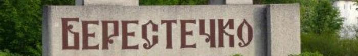 Берестечко – старовиннеукраїнське місто, яке знаходиться у Горохівському районі Волинської області. Площа міста становить 1,98 км. кв., а чисельність населення становить 1796 осіб, згідно даних за 1 січня 2011 року.  Історія Берестечка тісно повя�. Фото  4